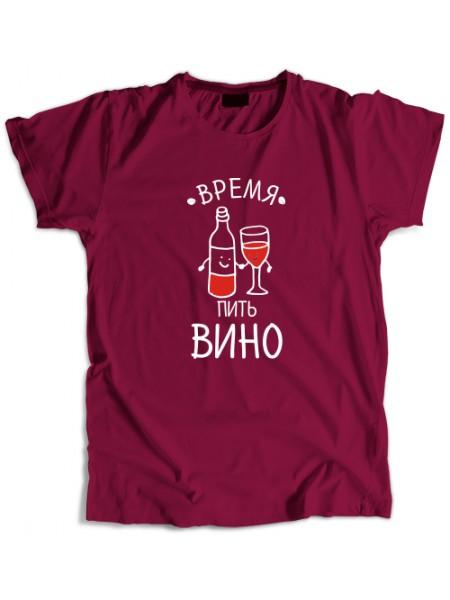 Время пить вино