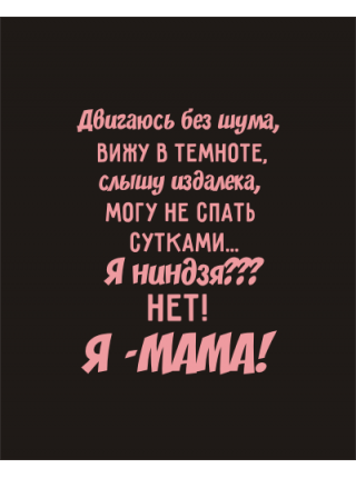 Я- мама!