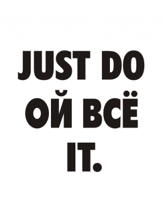 JUST DO, ой всё IT