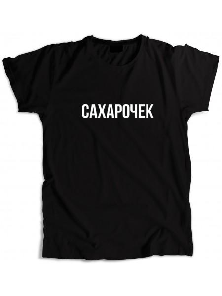 Сахарочек