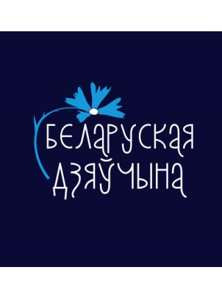 Беларуская дзяўчына